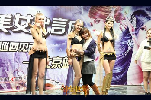 Thế Giới Thần Quỷ: Thập đại mỹ nhân tới Bắc Kinh 5