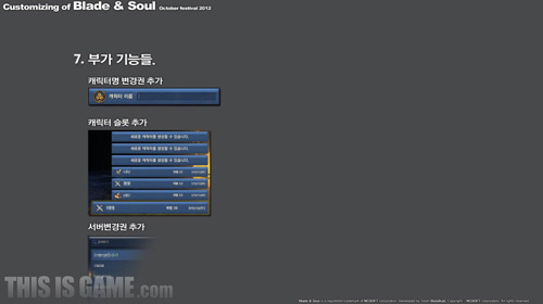 NCsoft giới thiệu bản cập nhật mới cho Blade & Soul 7