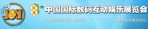 Chinajoy 2010: Mọi thứ đã sẵn sàng cho ngày ra mắt 1